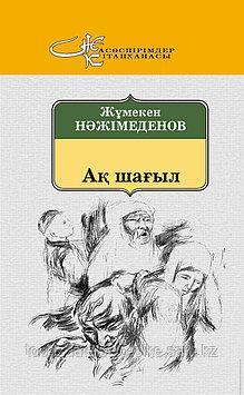 Жұмекен Нәжімеденов. Ақ шағыл /роман/