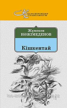 Жұмекен Нәжімеденов. Кішкентай /роман/