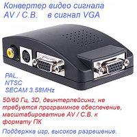 Конвертер  VGA,S-video,RCA video вход-выход VGA,/ video to VGA/, фото 1