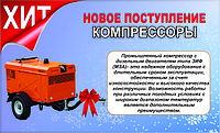 """Винтовые компрессоры ЗИФ (АО """"Арсенал"""")"""
