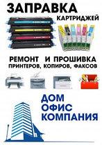 Заправка принтеров Алматы, фото 2