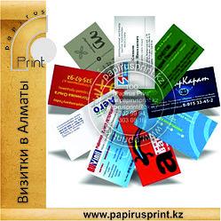 Что выбрать - односторонние и двухсторонние визитки?