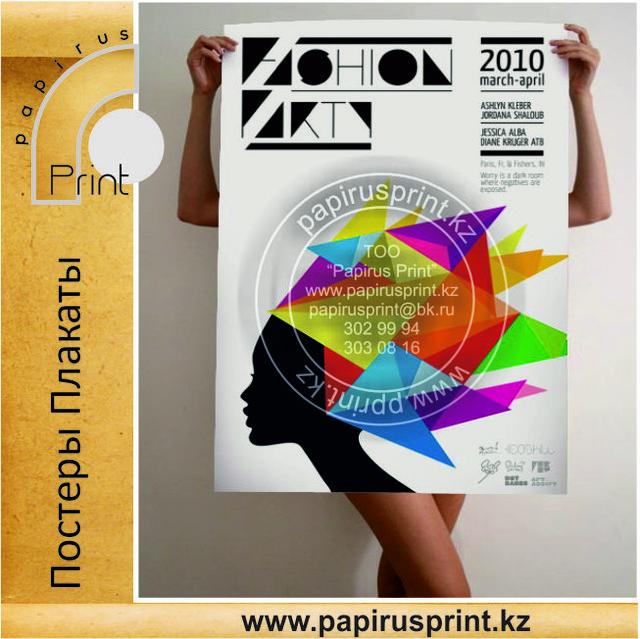 Плакаты постеры - Изготовление и печать плакатов постеров в Алматы