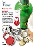 Брелок - открывалка для бутылок с фонариком