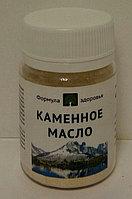 Каменное масло (минерал) 40 гр.