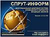 """Внедрение, настройка и обслуживание систем оповещения СПРУТ-информ компании """"АГАТ-РТ"""""""