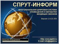 """Внедрение, настройка и обслуживание систем оповещения СПРУТ-информ компании """"АГАТ-РТ"""", фото 1"""