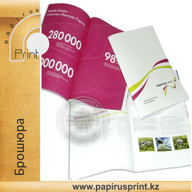 Печать брошюр в Алматы, брошюры