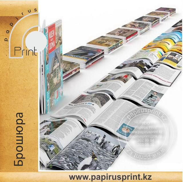 Журналы Печать журналов в Алматы, изготовление журналов