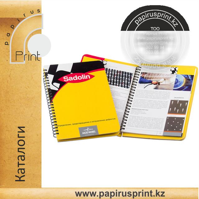 Печать каталогов в Алматы, изготовление каталогов