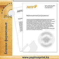 Фирменные бланки, печать фирменных бланков в Алматы