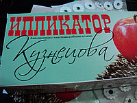Иппликатор Кузнецова №152, на всю спину