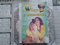 Книга Общение с животными