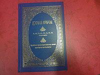 Книга.автор Сауле-хажы