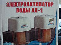 Бытовой активатор воды (электроактиватор) АП-1, без индикатора