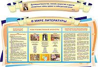 кабинет русского языка и литер...