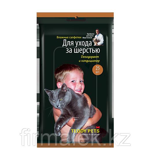 Teddy Pets влажные салфетки для ухода за шерстью с дезодорантом