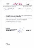 """Благодарственное письмо от АО """"АЛТЕЛ"""" !"""