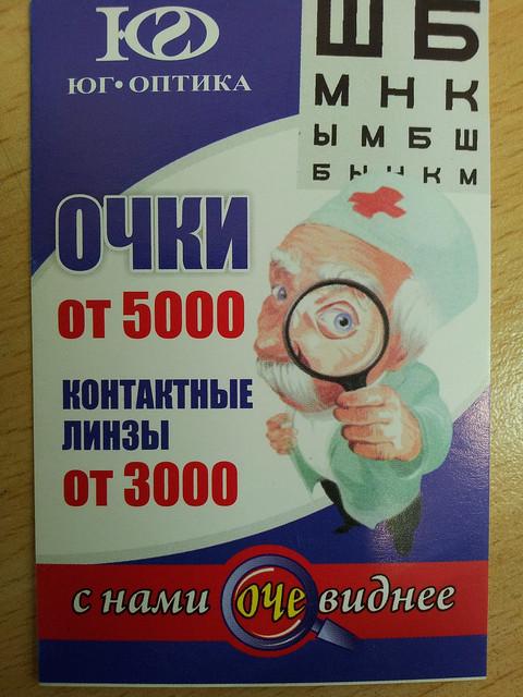 Юг-оптика ИП Абрамова