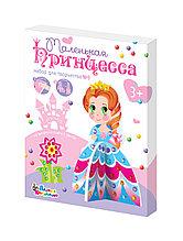Принцесса 3  3- D набор для творчества из страз