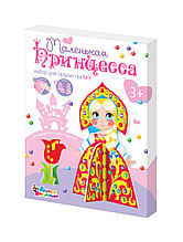 Принцесса 4 3- D набор для творчества из страз