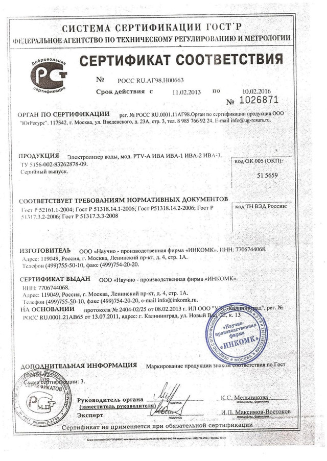 """Сертификат соответствия активатора воды """"Ива-1"""""""