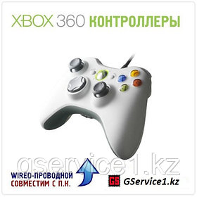 Проводной контроллер Microsoft Xbox 360 Wired Controller White (Белый)