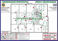 План эвакуации при ЧС