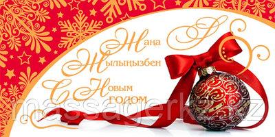 Поздравление с Наступающим Новым Годом!