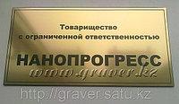 Таблички из роумарка с гравировкой в Алматы