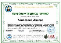 Благодарим Представительство Совета по Международным исследованиям и Обменам Айрекс в Казахстане за благодарственное письмо!