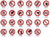 Запрещающие знаки-(от производителя)