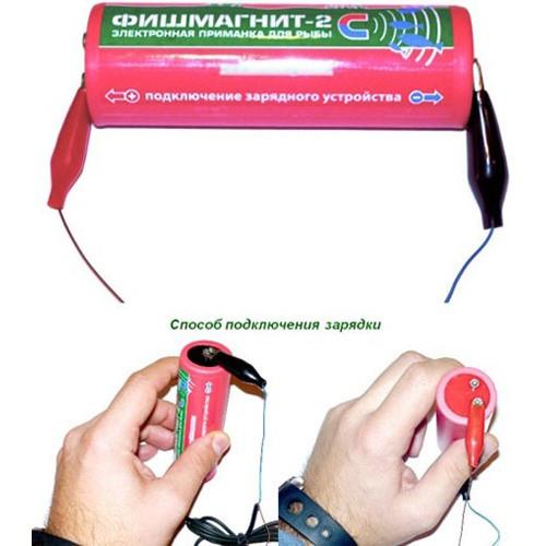 Зарядка аккумулятора электронной приманки 'Фишмагнит-2' стандарт