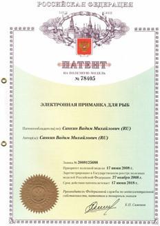 Патент электронной приманки 'Фишмагнит-2' (кликните по изображению, чтобы увеличить)