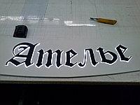 Буквы световые , фото 1