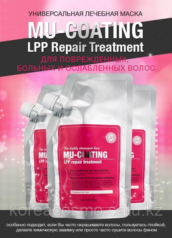 Secret Key Восстанавливающая маска с эффектом ламинирования Mu-Coating LPP Repair Treatment (480 гр)