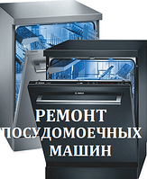 Ремонт Посудомоечной машины!