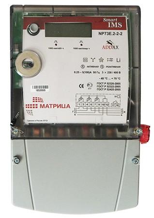 Счетчик матрица NP 73E.2-2-2 - трехфазный прямого включения (с GSM/GPRS-модулем)