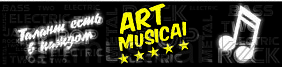 Музыкальный салон Artmusical