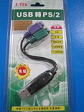 """Переходник USB to PS/2 """"Z TEK"""", Алматы"""