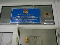 Информационные таблички, фото 3