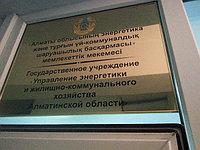 Информационные таблички, фото 4