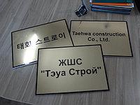 Информационные таблички, фото 9
