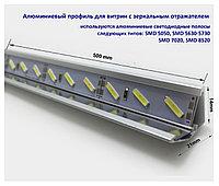 Светодиодная полоса 7020 и профиль с зеркальным отражателем 50 см, фото 1