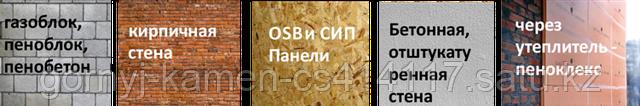 Горный камень, фасадные панели из бетона, фасадные панели крепятся на  шурупы,   фасадная  плитка под кирпич, искусственный травертин,  фасадные панели,  травертин, мрамор, гранит, фасадные панели Алматы, Фасадная бетонная панель Алматы, фибробетон, облицовочная плитка, фасадная плитка, фасадная панель под кирпич,  облицовочный кирпич Алматы, клинкерный кирпич Алматы, искусственный камень, фасадный декор, фасадная панель, бетонная фасадная панель, фасадный декор Алматы, травертин, мрамор, травертин в Алматы, мрамор в Алматы, кирпич в Астане, травертин в Астане, мрамор в Астане, натуральный камень Алматы, натуральный камень в Астане