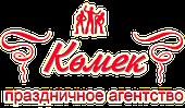"""Праздничное агентство """"Комек"""""""