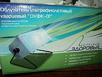 ОУФК-01, кварцевая лампа
