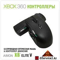 """Джойстик-мышь """"AIMON XB Elite V """" (XBOX 360)"""