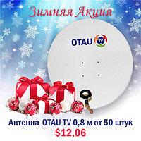 Акция на офсетные антенны Отау ТВ 0,8 м