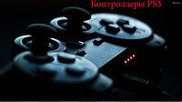 Контроллеры PS3 (Sony PlayStat...